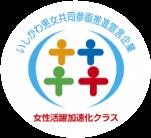 石川男女共同参画推進宣言企業