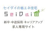 セイダイ 新卒・中途・キャリア採用サイト